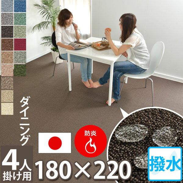 東リ 防汚・撥水 ダイニングラグ 180×220(4人掛け用)ダイニングマット(防炎・防ダニ・抗菌)赤ちゃん 子供部屋 じゅうたん 畳の上に敷くもの 洋室 和室に敷くラグとしても◎ はさみで切れる絨毯 アレルギー対策 オールシーズン 日本製 多機能15色カーペット(C-0313800)