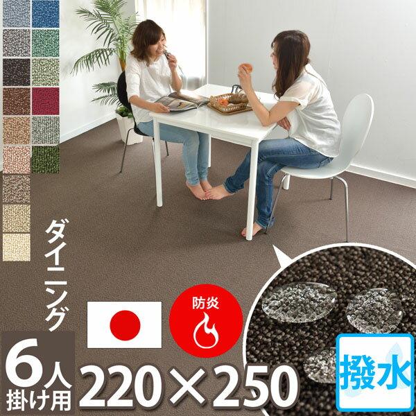 東リ 防汚・撥水 ダイニングラグ 220×250(6人掛け用)ダイニングマット(防炎・防ダニ・抗菌)赤ちゃん 子供部屋 じゅうたん 畳の上に敷くもの 洋室 和室に敷くラグとしても◎ はさみで切れる絨毯 アレルギー対策 オールシーズン 日本製 多機能15色カーペット(R-0313801)