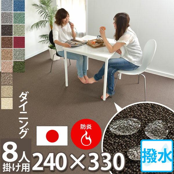 東リ 防汚・撥水 ダイニングラグ 240×330(8人掛け用)ダイニングマット(防炎・防ダニ・抗菌)赤ちゃん 子供部屋 じゅうたん 畳の上に敷くもの 洋室 和室に敷くラグとしても◎ はさみで切れる絨毯 アレルギー対策 オールシーズン 日本製 多機能15色カーペット(C-0313802)