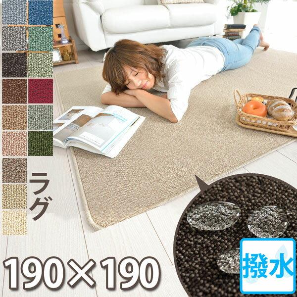 東リ 防汚・撥水カーペット ラグ 190×190 約2畳2帖 じゅうたん (防炎・防ダニ・抗菌)赤ちゃん 子供部屋 じゅうたん 畳の上に敷くもの 洋室 和室に敷くラグとしても◎ はさみで切れる絨毯 アレルギー対策 オールシーズン 日本製 多機能15色カーペット(C-0313804)