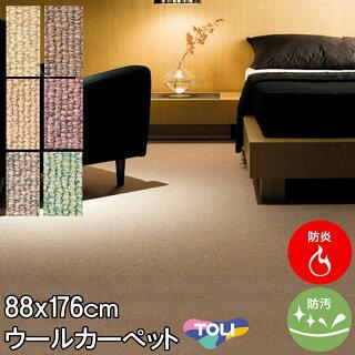 ベーシックなスタイリングで幅広い空間に適応♪ウールカーペット