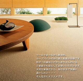 ウールでありながら経済的♪ループパイルの歩行感と粒感が特徴なカーペット