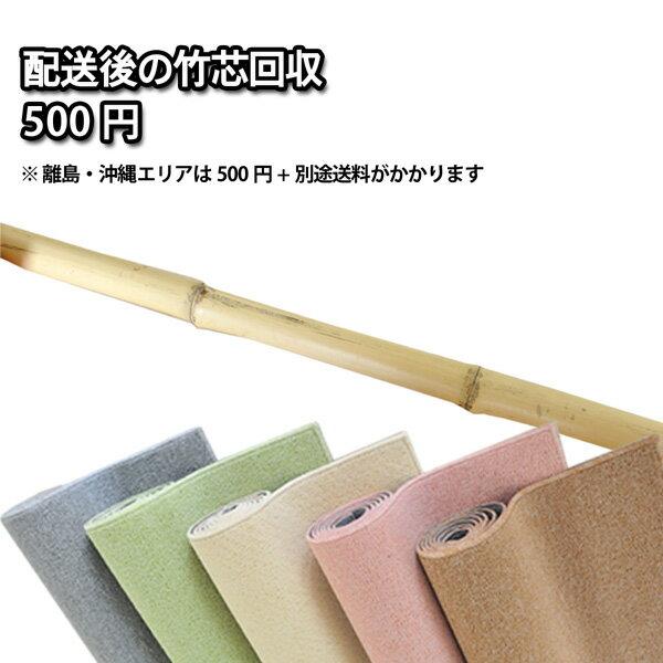 配送後の竹芯回収。カーペットに入っている竹を回収いたします!(C-0318200)