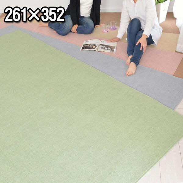 防炎カーペット 絨毯 6畳6帖 江戸間(261×352)激安 じゅうたん オールシーズン 春夏用(グリーン・ピンク・グレー・ブラウン・ベージュ)毛足 短い ジュータン(防ダニ抗菌・フリーカットOK/はさみで切れる絨毯・埃の出ないカーペット)日本製 Newマカループ(C-0318502)
