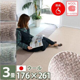 3帖ウールカーペット江戸間3畳天然素材100%ウールラグ