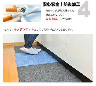 防炎加工で安心安全!キッチンマットとしても使えます。