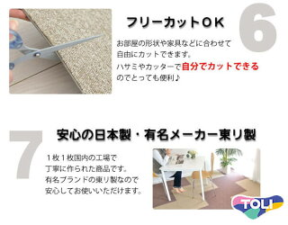 フリーカットOK!自分でカットできる。安心安全の日本製!