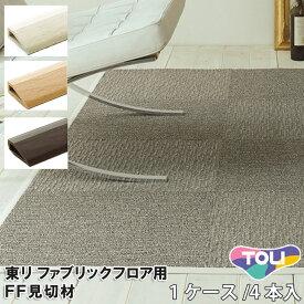 FF見切材 ファブリックフロア用 簡単! 100cm長/4本入り 住宅用 ずれない 吸着 タイルカーペットの端部のホツレやダメージに ta(C-0320900)