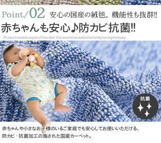安心の国産の絨毯。機能性も抜群!!赤ちゃんも安心♪防カビ抗菌!!