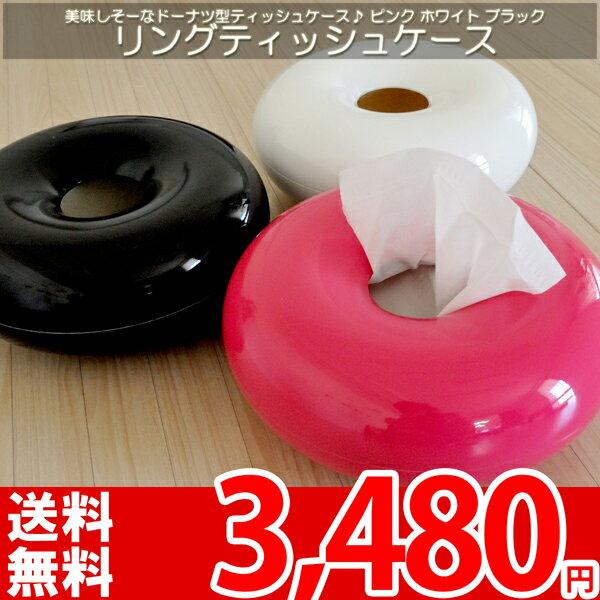 美味しそ〜なドーナツ型ティッシュケース 約 Φ26cm リングティッシュ ピンク・ホワイト・ブラック 日本製【YDKG-tk】【tk】(K-04019001)