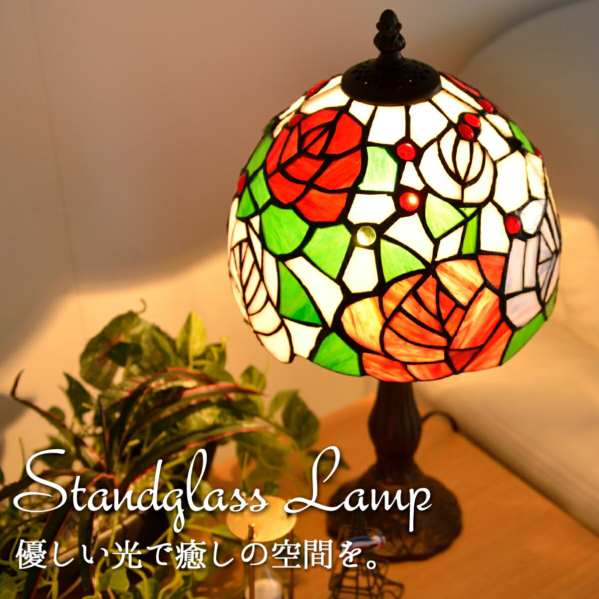光の芸術!あたたかい光で優しく癒します 癒しのステンドランプ ローズボール ST-3903B4 お祝い事やイベント・プレゼントにも最適 ステンドライト ステンドグラスランプ【tk】(K-0403202)
