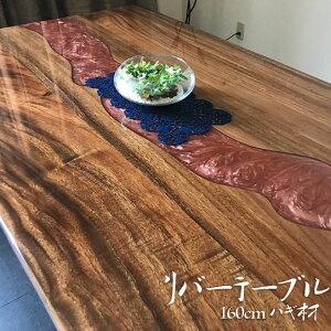 【開梱設置無料】レジンテーブル リバーテーブル 一枚板 ハギ材 幅160cm エポキシ 樹脂テーブル 天板厚み 40mm 無垢一枚板 ダイニングテーブル 一枚板テーブル 天然木 食卓テーブル テーブル 1