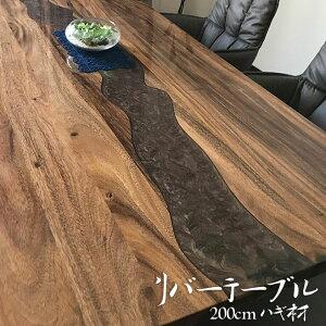 【開梱設置無料】レジンテーブル リバーテーブル 一枚板 ハギ材 幅200cm エポキシ 樹脂テーブル 天板厚み 40mm 無垢一枚板 ダイニングテーブル 一枚板テーブル 天然木 食卓テーブル テーブル 1