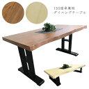 【送料無料】座卓兼用 ダイニングテーブル 150cm 座卓 ローテーブル テーブル ちゃぶ台 木製 リビングテーブル センタ…