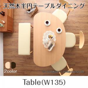 【送料無料】ダイニングテーブル ダイニングテーブルセット 半円 天然木 【RCP】