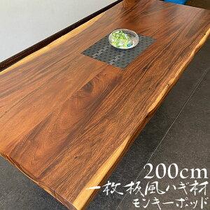 【クーポン配布中】一枚板風 無垢 ハギ材 モンキーポッド 幅200cm 天板厚み52mm 一枚板 ダイニングテーブル 一枚板テーブル 天然木 座卓可能 テーブル 送料無料 【RCP】