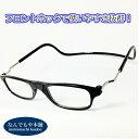 マグネット 首掛け リーディンググラス 老眼鏡 40代 50代 パソコン作業 活字 良く見える デスクワーク 便利 ハッキリ くっきり レンズ…