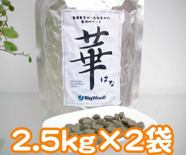 【ビッグウッド】華5kg【国産・無添加】 【ドッグフード】幼犬・成犬・高齢犬対応