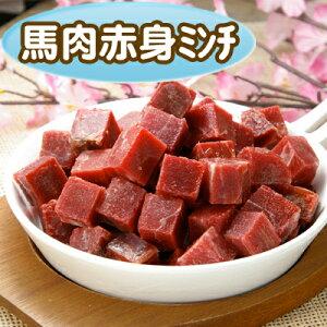 【無添加・冷凍馬肉】安心・安全!Diara(ディアラ)《角切り》 馬肉赤身ミンチ 1kg