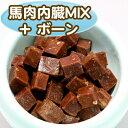【無添加・冷凍馬肉】安心・安全!Diara(ディアラ) 《角切り》馬肉内臓MIX オーガンズ+ボーン 1kg