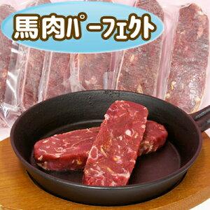 【無添加・冷凍馬肉】安心・安全!Diara(ディアラ) 馬肉パーフェクト【小分け真空パック50g×10本入り】500g