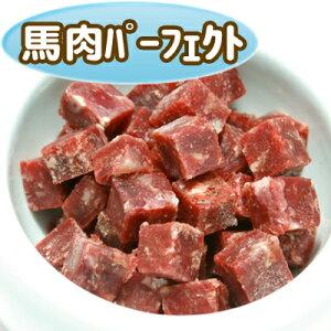 【無添加・冷凍馬肉】安心・安全!Diara(ディアラ) 《角切り》馬肉パーフェクトミンチ 1kg
