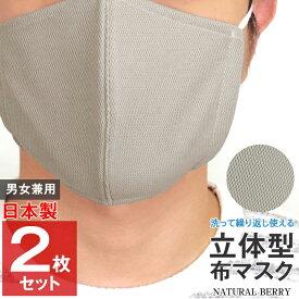 【ネコポス送料無料】 日本製 立体型 クラレトレーディング社製生地使用 布マスク 2枚セットカコノエアーマスク 2枚重ね 濡らして冷感 ひんやり 洗濯可能 カジュアルマスク ファッションマスク おしゃれマスク 返品交換不可