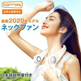 【送料無料】 【売尽し価格】TORRAS社製 日本語説明書付き 正規品 熱中症対策 2020年 最新モデル ネックファン ハンズフリー 携帯 持ち運び 首掛け扇風機ポータブル 扇風機 ヘッドホン型扇風機 USB 充電式 FAN 首かけ 肩かけ ハンディ ファン