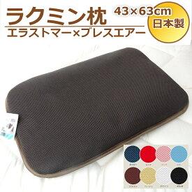 清潔枕 日本製 活性炭 エラストマー三次元スプリング構造体 パラレーヴ(TM) 洗える ラクミン枕 抗菌防臭 43×63cm 高反発 低反発 消臭 頚椎安定型