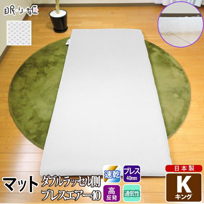 マットレス 洗える キング ブレスエアー(R) ダブルラッセル 40mm 通気性 高反発 へたりにくい ポリエステル 100% 洗濯可 蒸れにくい 体圧分散 敷布団 ベット マット 日本製 眠り姫 寝具 送料無料