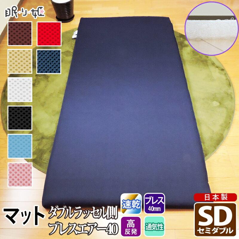 マットレス 洗える セミダブル ブレスエアー(R) ダブルラッセル 40mm 通気性 高反発 へたりにくい ポリエステル 100% 洗濯可 蒸れにくい 体圧分散 敷布団 ベット マット 日本製 眠り姫 寝具 送料無料