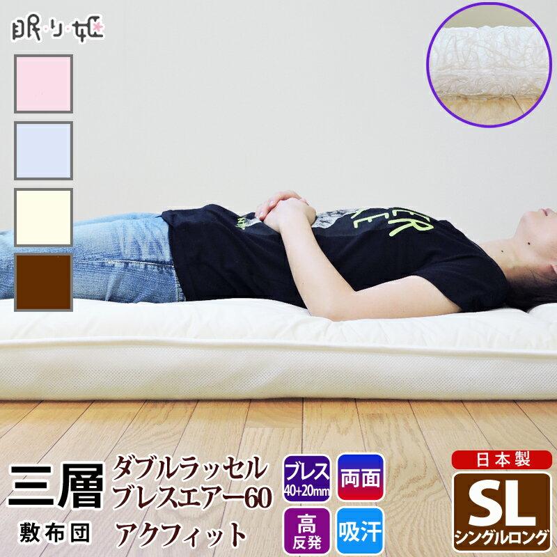 敷き布団 シングルロング ダブルラッセル 吸汗 抗菌 防臭 防ダニ ブレスエアー(R) 40mm+20mm 高反発 体圧分散 腰痛軽減 蒸れにくい ふとん 日本製 眠り姫 寝具 敷布団 送料無料 あくふぃっと ぶとん マット