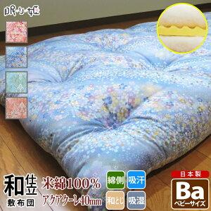 敷き布団 米綿100% ベビー 花柄 ウレタン使用 綿100% へたりにくい 蒸れにくい 通気性 サテン 吸湿性 和ふとん 綿布団 小さいサイズ ふとん 日本製 眠り姫 寝具 敷布団 送料無料 べいめん ぶと