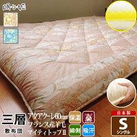 敷き布団三層シングル軽量かさ高羊毛混防ダニ柄生地ウレタン通気性固芯入吸湿保温ウールふとん日本製眠り姫寝具送料無料ようもう
