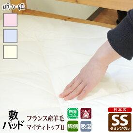 敷きパッド 羊毛混 セミシングル 吸湿性 暖かい ポリエステル混 ウール混 綿100% 省スペース 敷布団 パッド 日本製 眠り姫 寝具 送料無料 ようもう ぶとん マット