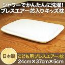 ジュニア 子供用 枕 【日本製】約 24×37cm 東洋紡の三次元スプリング構造体ブレスエアー(R) (BREATHAIR) 使用洗える枕