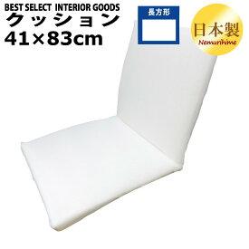 クッション 長座布団タイプ 日本製パラレーヴ(TM)中芯40mm ポリエステル芯長座布団 座椅子 クッション材 41×83cm