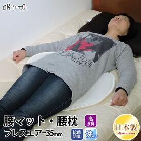 腰枕 腰痛 日本製 洗える パラレーヴ(TM)高弾発 腰マット 67×50×4.5cmソフトタイプ35mm