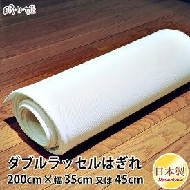 ダブルラッセル はぎれ 長さ2m以上 メッシュ生地 45cm幅×200cm〜