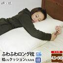 抗菌 防臭 防ダニ 加工 洗える綿入 枕 日本製43×90cm ふわふわロング枕帝人 フィルケア マイティトップ