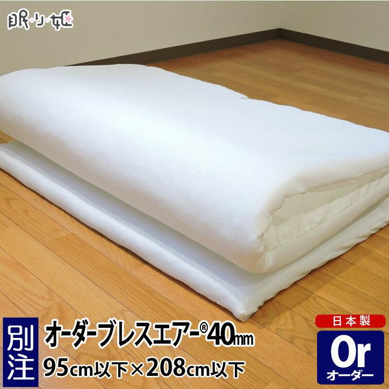 オーダーメイド ブレスエアー(R) マット95X208cm 以下 4cm厚 日本製別注 サイズ変更可 高反発 マットレス