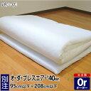 オーダーメイド ブレスエアー® マット95X208cm 以下 4cm厚 日本製別注 サイズ変更可 高反発 マットレス