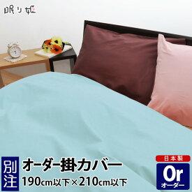 オーダーメイド 掛布団カバー190×210cm 以下 日本製 綿100% 別注 サイズ変更可
