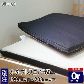 オーダーメイド ブレスエアー(R)マット190×208cm 以下 6cm厚 日本製別注 サイズ変更可 高反発 マットレス