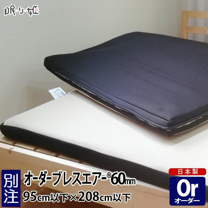 オーダーメイド ブレスエアー(R) マット95X208cm 以下 6cm厚 日本製別注 サイズ変更可 高反発 マットレス