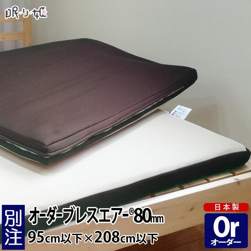 オーダーメイド ブレスエアー(R) マット95X208cm 以下 8cm厚 日本製別注 サイズ変更可 高反発 マットレス