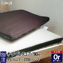 オーダーメイド ブレスエアー® マット95×208cm 以下 8cm厚 日本製別注 サイズ変更可 高反発 マットレス