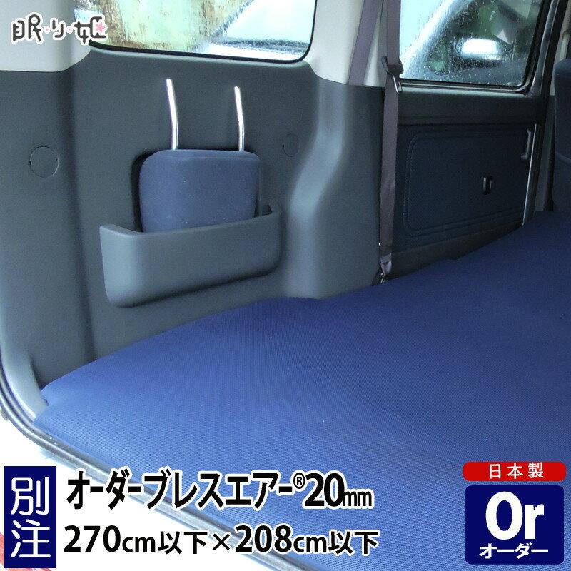 オーダーメイド ブレスエアー(R) マット270×208cm 以下 2cm厚 日本製別注 サイズ変更可 高反発 マットレス