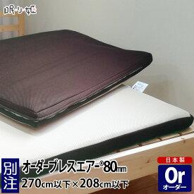 オーダーメイド ブレスエアー(R)マット270×208cm 以下 8cm厚 日本製別注 サイズ変更可 高反発 マットレス