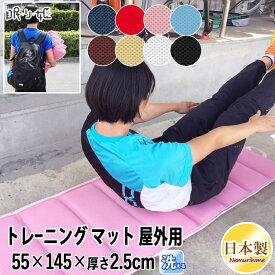 屋外用 トレーニング マット スポーツストレッチ クーリング 用コンパクト 折りたたみマット日本製 フォームエース